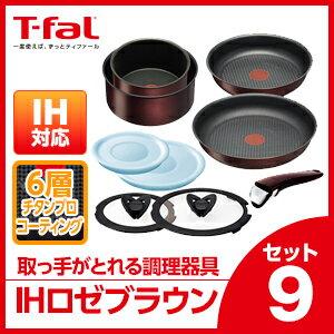 ティファール T-fal インジニオ ネオ IHロゼブラウン セット9 L32691