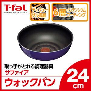 【いため鍋】 ティファール T-fal インジニオ ネオ サファイア ウォックパン24cm L46678【t-coupon】