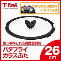 【ガラスぶた】ティファールT-falインジニオネオバタフライガラスぶた26cmL99366