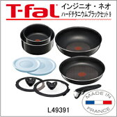 【鍋 フライパン】 ティファール T-fal インジニオ ネオ ハードチタニウム ブラック セット 9 L49391【tfalin4bl9】