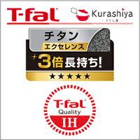 T-falティファールIHルビー・エクセレンスフライパン26cmC62205【くらし屋】ギフト・包装・料理・長持ち