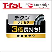 T-falティファールグランブルー・プレミアフライパン27cmD55106【くらし屋】ギフト・包装・料理・長持ち