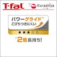 T-falティファールラグーンフライパン27cmC50106【くらし屋】ギフト・包装・料理・長持ち