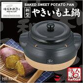 和平フレイズHR-4277ほんわカフェ新型やきいも土鍋