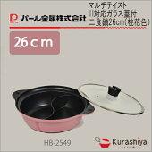 パール金属HB-2548マルチテイストIH対応ガラス蓋付二食鍋22cm桃花色【くらし屋】季節鍋