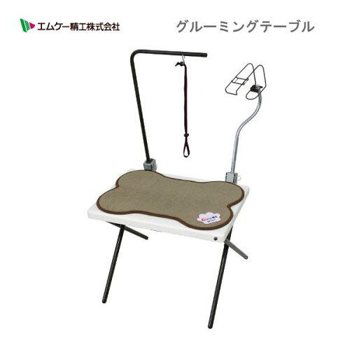 ペット用 グルーミングテーブル PGT-40トリミングテーブル トリミング台 小型犬用骨...