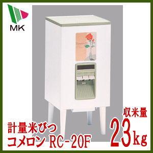 【送料無料】米びつ エムケー コメロン RC-20F 計量米びつ 米容量23kg 同梱不可