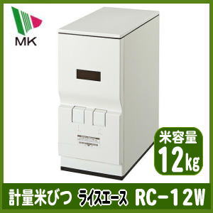 【送料無料】米びつ エムケー ライスエース RC-12W 計量米びつ 米容量 12kgスリム おしゃれ 同梱不可
