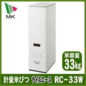 【超特価・同梱不可】エムケーライスエースRC-33W計量米びつ米容量33kg