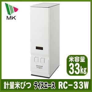 【送料無料】米びつ エムケー ライスエース RC-33W 計量米びつ 米容量33kgスリム おしゃれ 同梱不可
