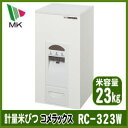 【送料無料】米びつ エムケー コメラックス RC-323W 計量米びつ 米容量23kg 同梱不可
