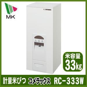 【送料無料】米びつ エムケー コメラックス RC-333W計量米びつ 米容量33kg 同梱不可