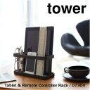 【リビング収納】 07304 タブレット&リモコンラック タワー ブラック 黒 tower Tablet&Remote Controller Rack インテリア スタイリッシュ タブレットPC スマートフォン 携帯 YAMAZAKI 山崎実業