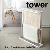 【送料無料】 07465 バスタオルハンガー タワー ホワイト 白 tower Bath Towel Hanger インテリア スタイリッシュ 組立て タオルかけ バスマット 省スペース YAMAZAKI 山崎実業