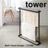 【送料無料】 07466 バスタオルハンガー タワー ブラック 黒 tower Bath Towel Hanger インテリア スタイリッシュ 組立て タオルかけ バスマット 省スペース YAMAZAKI 山崎実業