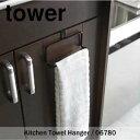 【キッチン収納】 06780 キッチンタオルハンガー タワー ブラック...