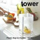 【キッチン収納】 06787 ポリ袋エコホルダー タワー ホワイト 白 tower Plastic Bag Eco Holder インテリア スタイリッシュ 簡易ごみ箱 グラススタンド 牛乳パック ペットボトル 乾燥 YAMAZAKI 山崎実業(P10)