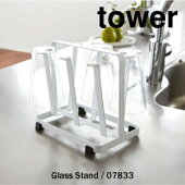 【キッチン収納】007454グラススタンドタワーホワイト白towerGlassStandインテリアスタイリッシュコップスタンドペットボトルまな板スタンドYAMAZAKI山崎実業