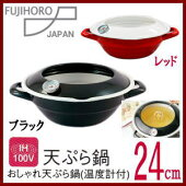 【IH対応】天ぷら鍋温度計付24cmTP-24富士ホーロー
