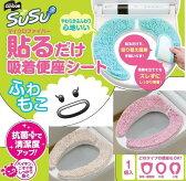 【便座カバー】 SUSU スウスウ 抗菌 貼るだけ吸着便座シート ふわもこ 【ヤマザキ】 マイクロファイバー おくだけ