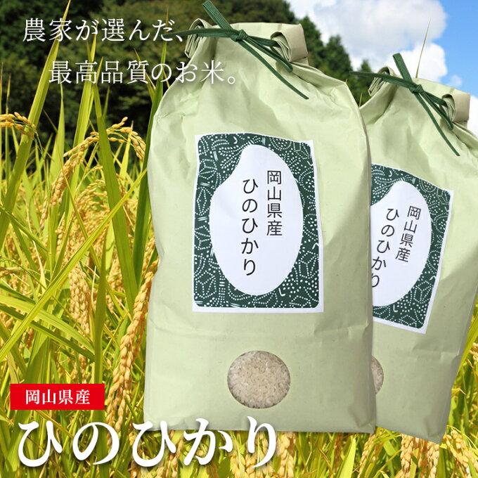 令和2年産 岡山県産 ひのひかり 白米 分づき米 玄米 5kg...