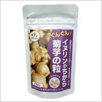 【送料無料】(※北海道・沖縄・離島を除く)イヌリンのちから 菊芋の粒 180粒