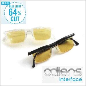 【送料無料】(※北海道・沖縄・離島を除く)adlens interface アドレンズ インタ…