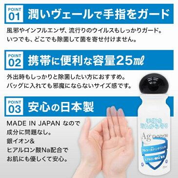 Ag銀イオン配合 アルコールハンドジェル 25ml【1本】 日本製 ハンドジェル 除菌 トラベル 携帯用 銀イオン 持ち運び エタノール