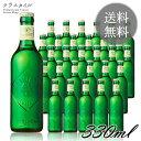 キリン ハートランド P箱入り 瓶ビール ビン キリンビール 330m...
