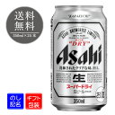 アサヒ スーパードライ アサヒビール 缶 350ml 24本...