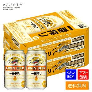 キリン 一番搾り キリンビール 缶 350ml 24本×2ケース 缶ビール 48本 2ケース まとめ買い 宅飲み ギフト 贈り物 プレゼント 贈答 誕生日 お祝い お礼