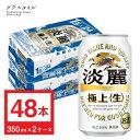 発泡酒 ビール 淡麗極上 生 缶 350ml 48本 (24本×2ケース) キリン 淡麗 タンレイ セット 関東~関西 送料無料