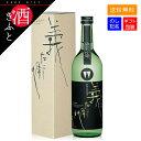 【日本酒 ギフト】 若戎 義左衛門 純米吟醸 箱入り 720ml お酒 プレゼント 贈り物 誕生日 還暦 父の日 母の日 お礼 お祝い