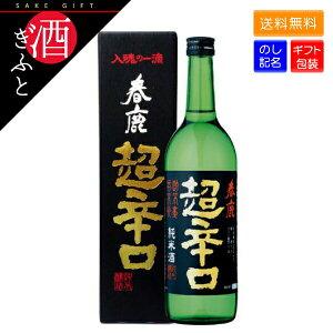 【日本酒ギフト】 春鹿 超辛口 純米酒 720ml 箱入り 今西清兵衛商店 奈良 日本酒 辛口 ギフト 贈り物 ラッピング のし