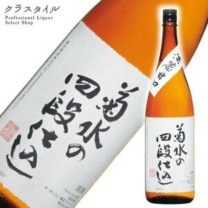菊水 四段仕込 本醸造 菊水酒造 新潟県 1800m 1本