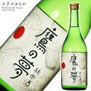 名古屋 日本酒