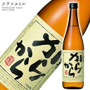 白老 からから 本醸造 720ml 澤田酒造