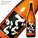 白老 でらから 純米 1800ml 澤田酒造
