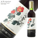 岩の原ワイン 深雪花 赤 岩の原葡萄園 新潟県 赤ワイン 7...