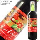 熊本ワイン 肥後六花 マスカットベーリーA 赤ワイン ライトボディ 720ml