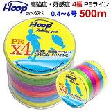 送料無料i-looppeライン500m釣り糸pe0.4号0.6号0.8号1号1.5号2号3号4号5号6号よつあみマーカー500メートル高強度くらスペオリジナル釣糸各号各ポンド5色マルチカラー