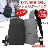 i-loop ワンショルダーバッグ ボディーバッグ 軽量 防水 メンズ レディース