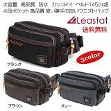 LEASTAT 大型 防水 ウェストバッグ 4段ポケット 超長 ウエストバッグ ベルト 〜 145cm 大容量 ボディ バッグ メンズ 3カラー ブラック(黒) ブラウン グレー