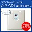 24時間風呂 バスパ24 BHS-02B 循環温浴器 お取付工事付 (ブライトホームサービス)