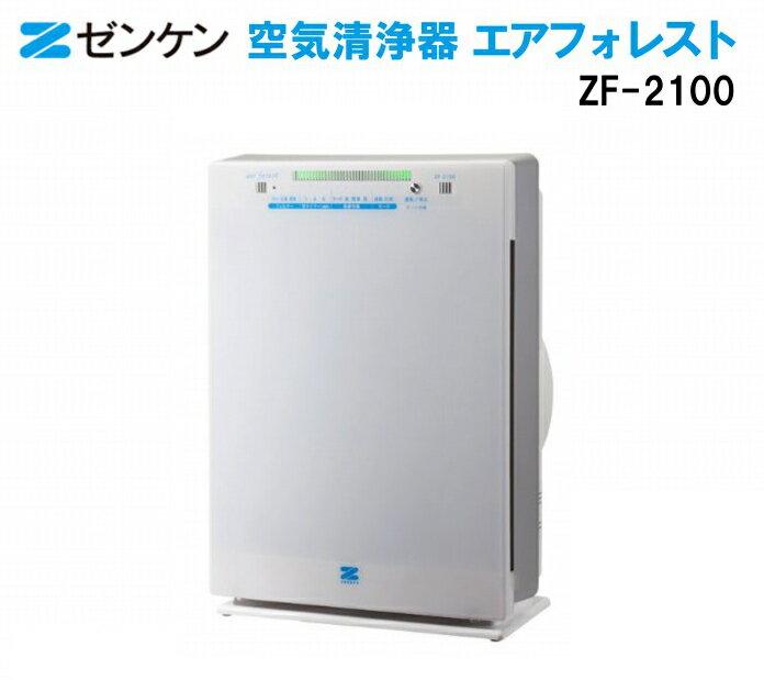 【送料無料】ゼンケン 空気清浄器 エアフォレスト ZF-2100(省エネエコ/PM2.5/消臭/集塵/抗ウィルス)