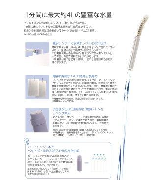 日本トリム トリムイオンスマート Smart 連続生成型電解水素水整水器