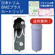 日本トリムBM2プラス Premium プレミアム カートリッジ マイクロカーボン 鉛除去タイプ(BM2カートリッジ/水素水/フィルター/整水器/浄水器/純正品/あす楽/BM2+)