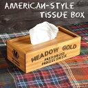 アメリカン 木製 ティッシュボックス /ティッシュカバー ティッシュケース