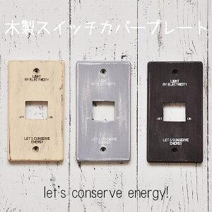 送料無料 おしゃれ 木製 スイッチカバー スイッチプレート 壁面 交換
