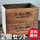収納 木箱『アンティーク風 ウッドボックス 2個セット』ポテトボックス ワイン木製 ak
